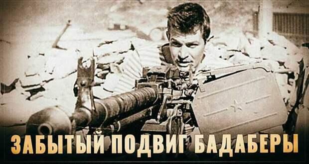 Бадаберский ад. Забытый подвиг русских солдат