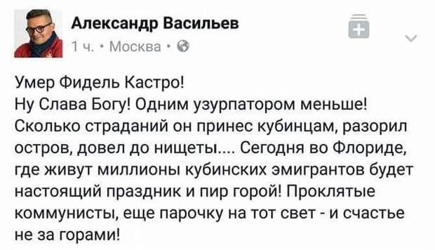"""""""Историк моды"""" Васильев объяснил свой скандальный пост, в котором он радуется смерти Кастро"""