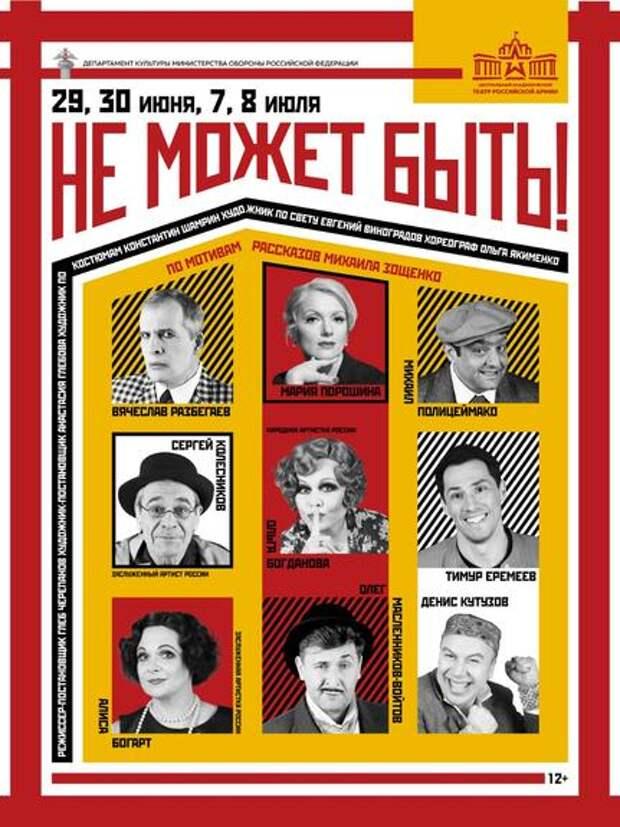 В театре Армии представят киноверсию произведений Михаила Зощенко