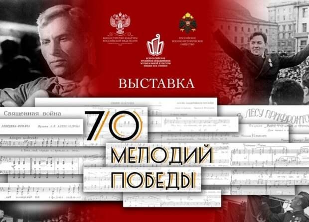 В канун Дня ВМФ в Севастополе зазвучат «70 мелодий Победы» (фото)