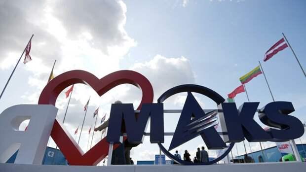 Открылась продажа билетов на МАКС-2021