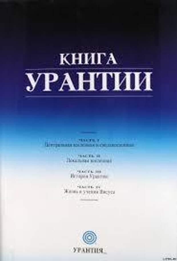 Книга Уранти.и  Документ 139 Двенадцать апостолов. Часть 4, глава 5