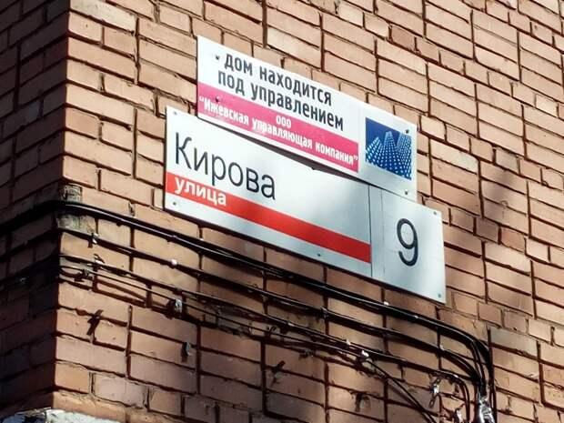 Высотки на улице Кирова в Ижевске начали капитально ремонтировать впервые с 1970-х годов