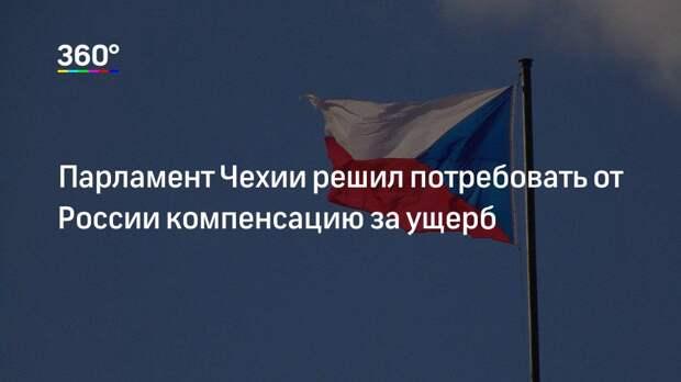 Парламент Чехии решил потребовать от России компенсацию за ущерб