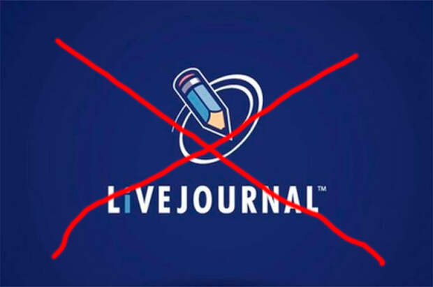 На Украине запретили Живой журнал