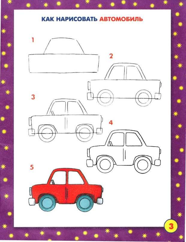 Детский мир. Рисуем транспорт