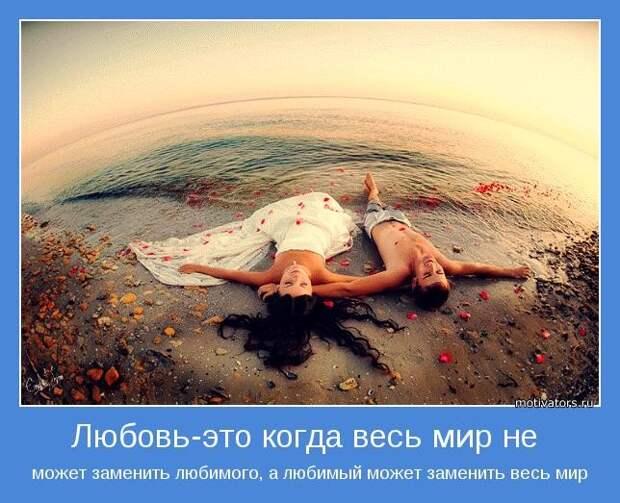 Любовь-это когда весь мир не может заменить любимого, а любимый может заменить весь мир