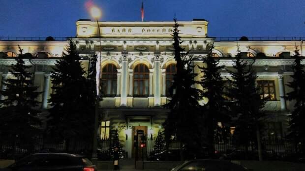 """ЦБ отозвал лицензию у кредитной организации """"Интерпромбанк"""""""