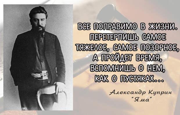 Рассуждения о жизни бесшабашного гения русской литературы Александра Куприна