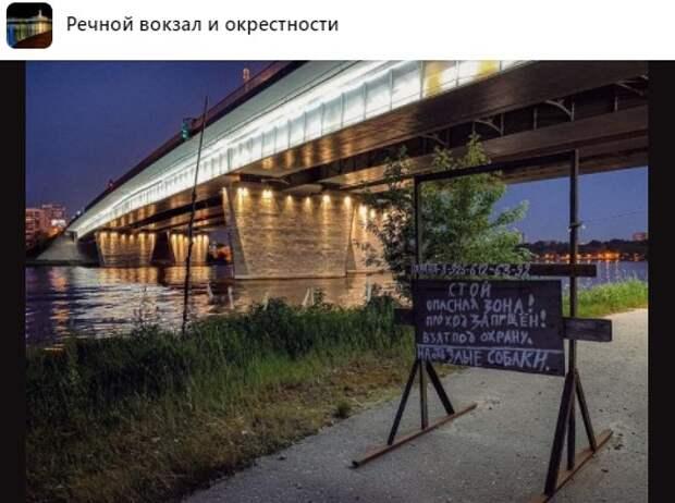 Проход под Ленинградским мостом закрыт для посторонних