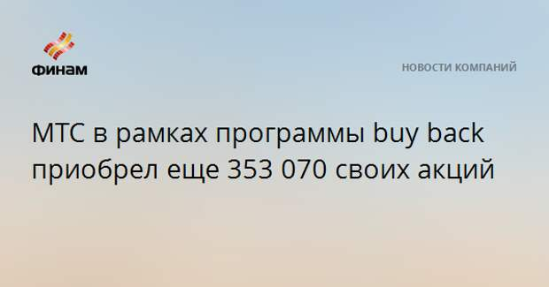 МТС в рамках программы buy back приобрел еще 353 070 своих акций