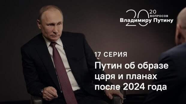 Вы бы хотели чтоб Путин продолжал править Россией пока его будут избирать ?(опрос)