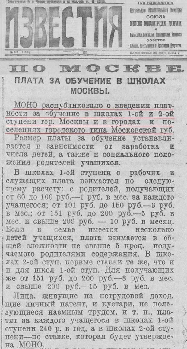 Сословное общество в СССР, социализм требует жертв и коммунисты за 6-7-дневку
