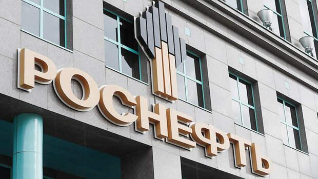 Почти на12% выросли акции «Роснефти»