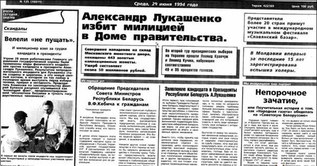 Лукашенко избит милицией