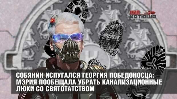 Собянин испугался Георгия Победоносца: мэрия пообещала убрать канализационные люки со святотатством