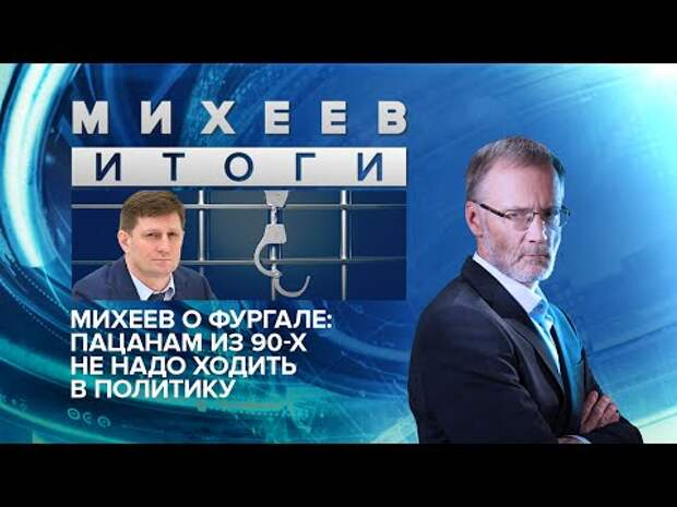 Михеев о Фургале: Пацанам из 90-х не надо ходить в политику