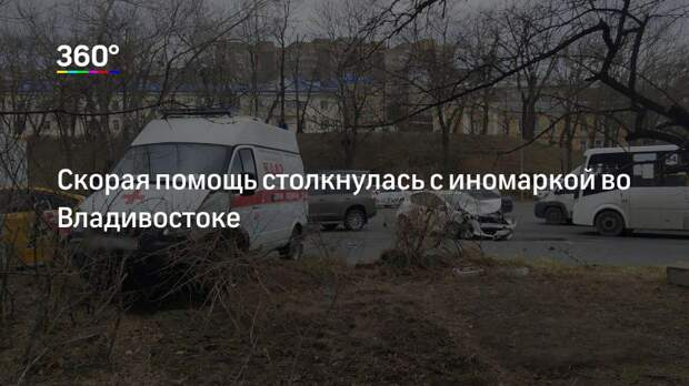 Скорая помощь столкнулась с иномаркой во Владивостоке
