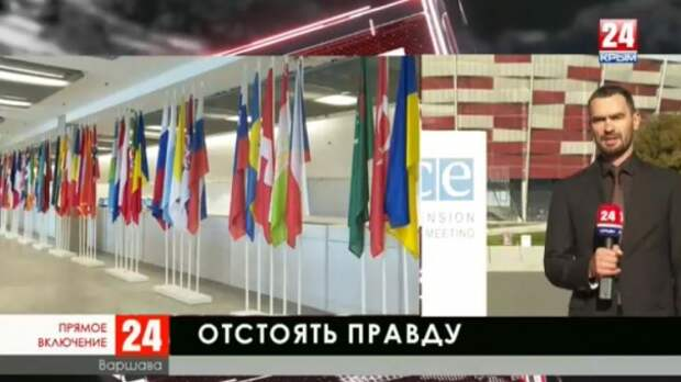 Что ждать от второго дня конференции ОБСЕ по правам человека в Варшаве