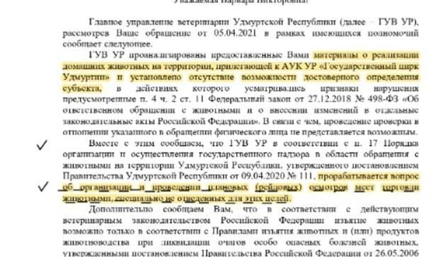 Рейды по местам незаконной торговли животными планируют проводить в Ижевске