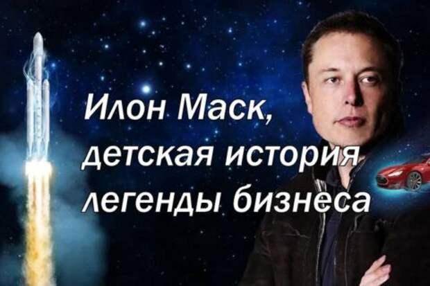 Илон Маск, детская история легенды бизнеса