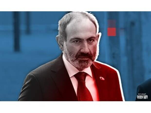 Никол и его подельники облажались, но виновата Россия
