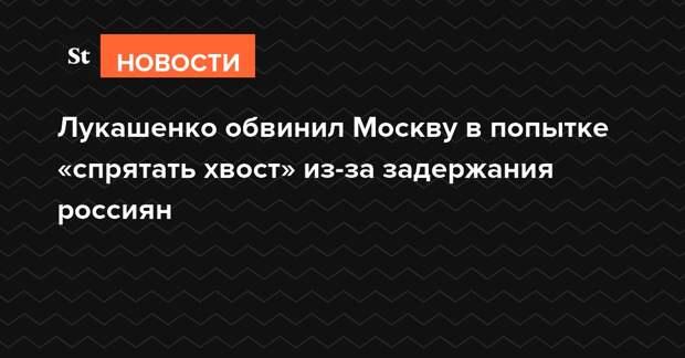 Лукашенко обвинил Москву в попытке «спрятать хвост» из-за задержания россиян