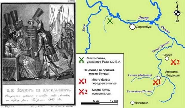 Слева: «Великий князь Иван III Васильевич получает известие о победе над Литвою на берегу реки Ведроши, 1500 год» (старинная гравюра); справа – схема этой битвы
