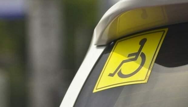 Наличие парковок для инвалидов проверят у соцобъектов Подольска с 1 апреля