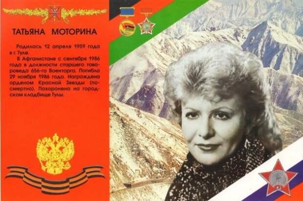МОТОРИНА Татьяна Анатольевна  ( 12.04.1959 - 29.11.1986 )