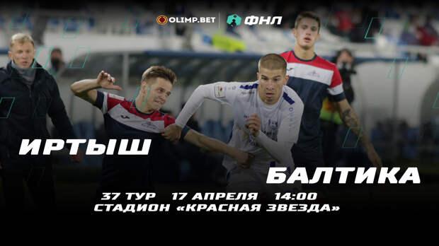 17.04.2021. Иртыш - Балтика/FC Irtysh - FC Baltika