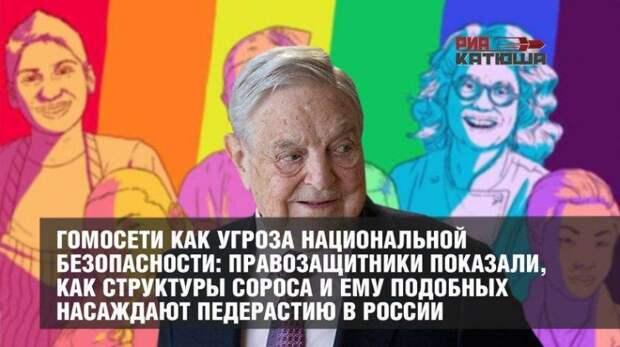 Как Сорос насаждает в России педерастию
