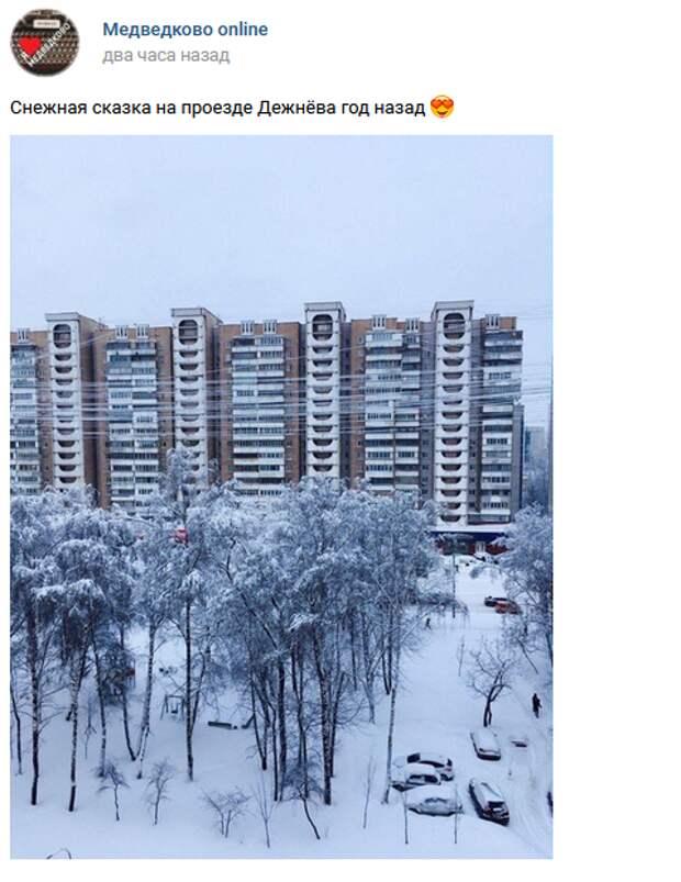 Старый снимок проезда Дежнева удивил пользователей в соцсетях
