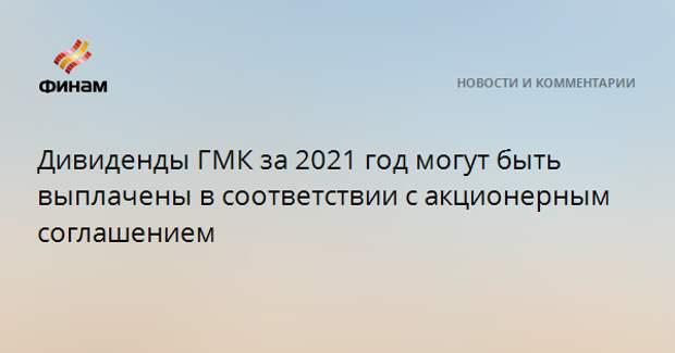 Дивиденды ГМК за 2021 год могут быть выплачены в соответствии с акционерным соглашением