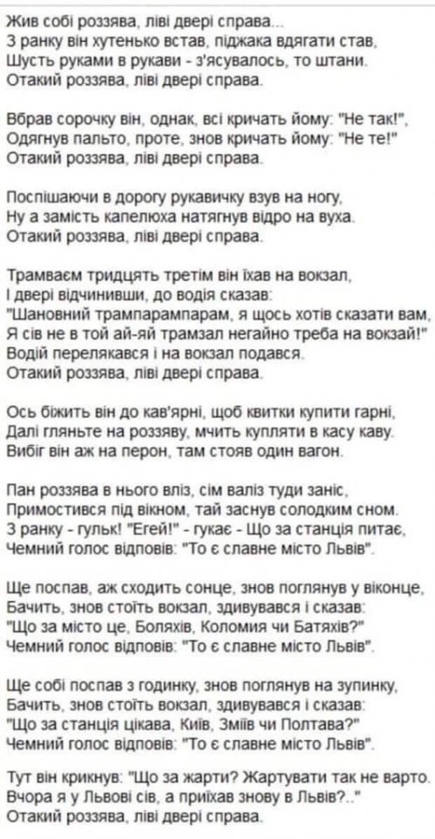 Современная оригинальная украинская детская поэзия