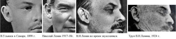 Фото 1. Сравнение В. Ульянова и Николая Ленина в разные годы.