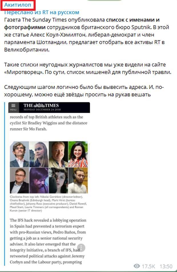 «Охота на ведьм»: «Таймс» составил «вражеский список» Sputnik