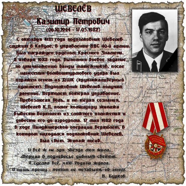 Подполковник ШЕВЕЛЁВ Казимир Петрович