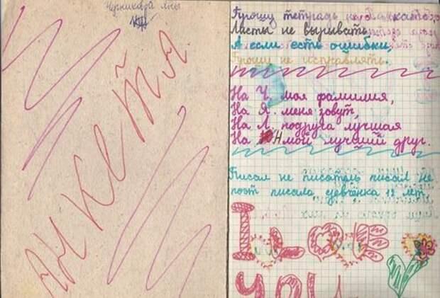 shkola-90 18
