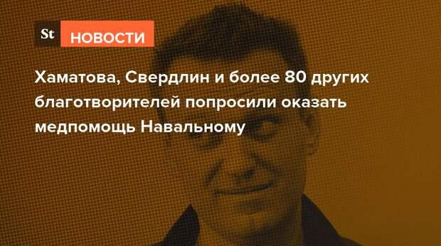 Хаматова, Свердлин и более 80 других благотворителей попросили оказать медпомощь Навальному