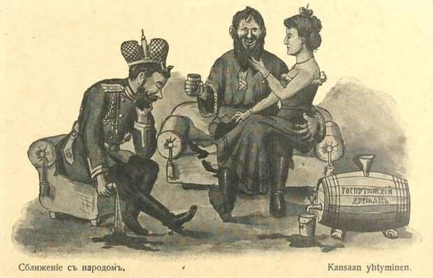Ой-ой-ой какие открытки про Распутина и императрицу