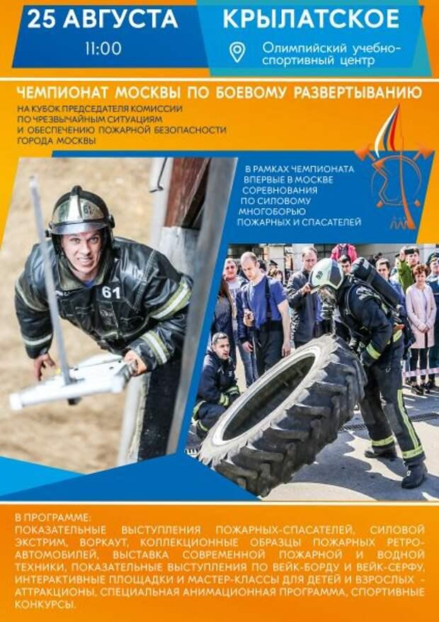 В память о погибших при исполнении спасателях, в Москве пройдут соревнования пожарных бригад