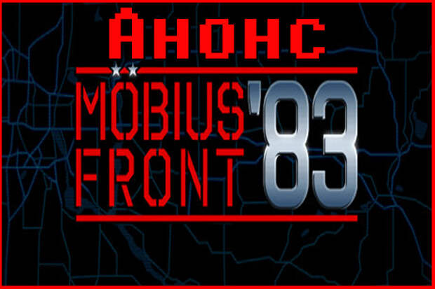 Анонс Möbius Front '83