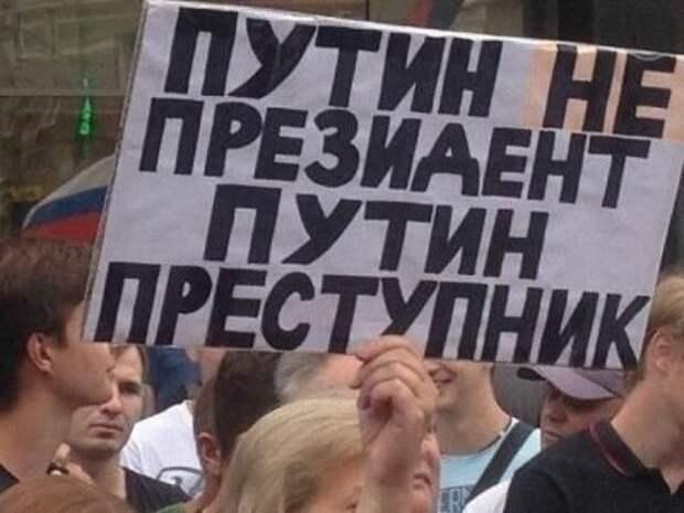 Требование отставки Путина