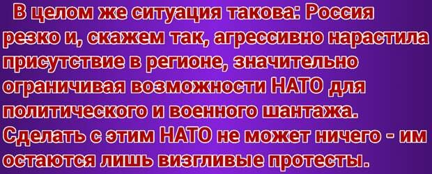 Ответ Минобороны на протест НАТО прокомментировал Сатановский: альянс требует от России прекратить маневры в Средиземном море