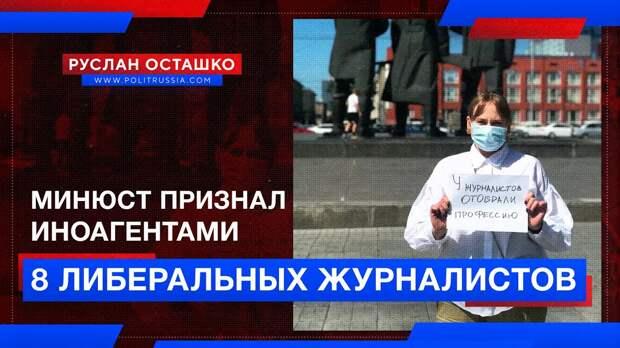 Минюст признал иноагентами восемь либеральных журналистов