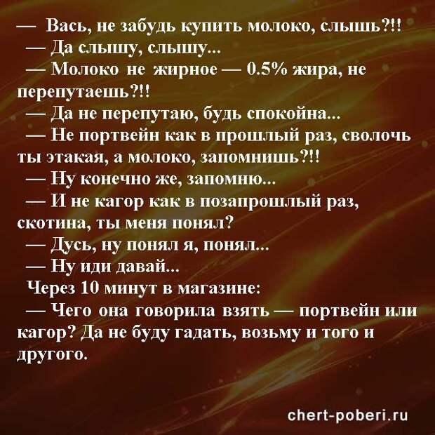 Самые смешные анекдоты ежедневная подборка chert-poberi-anekdoty-chert-poberi-anekdoty-29420317082020-3 картинка chert-poberi-anekdoty-29420317082020-3