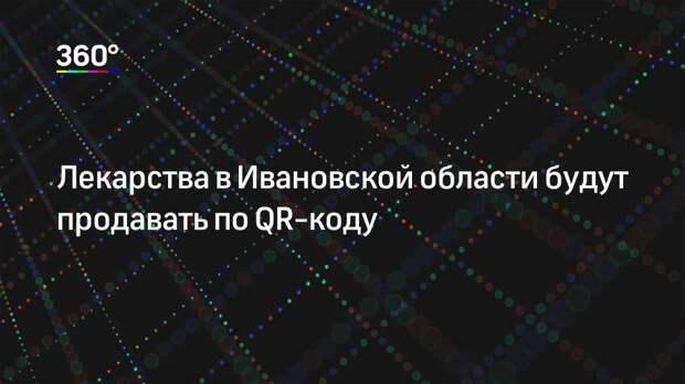 Лекарства в Ивановской области будут продавать по QR-коду