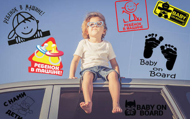 Ребенок в машине: самые необычные способы обозначить это