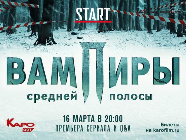 «Вампиры средней полосы» заманивают на премьеру